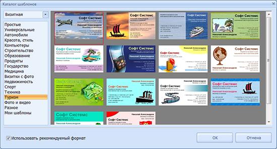 Программа Для Дизайна Визиток Скачать Бесплатно - фото 6