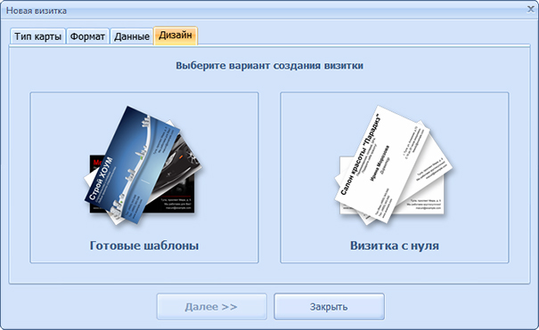 Напечатать визитки в домашних условиях 379