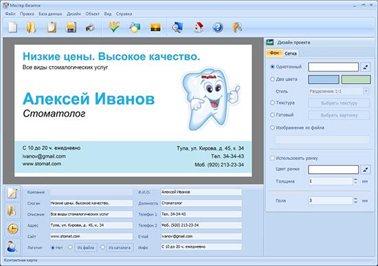мастер визиток онлайн бесплатно - фото 6